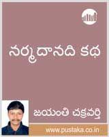 Nadula Kathalu - Telugu eBook