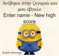 Find images and videos about greek quotes on We Heart It - the app to get lost in what you love. Greek Memes, Funny Greek Quotes, Very Funny Images, Funny Photos, Minion Jokes, Minions Quotes, Funny Statuses, Funny Phrases, Funny Sayings