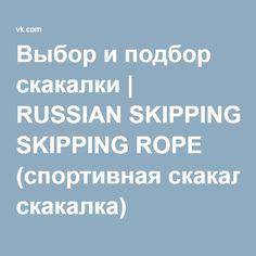 Выбор и подбор скакалки   RUSSIAN SKIPPING ROPE (спортивная скакалка)