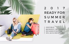 WIZWID:위즈위드 - 글로벌 쇼핑 네트워크 Fb Banner, Event Banner, Web Ui Design, Page Design, Clothing Templates, Event Page, Creative Advertising, Type Setting, Fashion Images