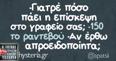 Funny Greek Quotes, Sarcastic Quotes, Funny Quotes, The Funny, Funny Shit, Funny Stuff, Funny Clips, True Words, Puns