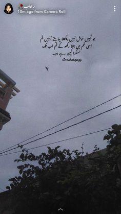 Be Patient Quotes, Poetry Feelings, Urdu Poetry, Islamic Quotes, Sayings, Writings, Posts, Flower, Heart