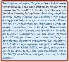 xristianorthodoxipisti.blogspot.gr: Η ΥΠΟΤΑΓΗ -ΕΝΩΣΗ ΤΗΣ ΕΛΛΗΝΙΚΗΣ ΕΚΚΛΗΣΙΑΣ ΜΕΤΑ ΤΟΥ ...