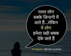 """- हिन्दी सुविचार 