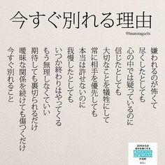 出会いと別れを繰り返して、私たちは人生を送るのです。 別れる理由は千差万別、 誰かに後ろ指を指されても、 破綻した関係は、もう元には戻りません。 そう、覆水盆に返らず。 Cool Words, Wise Words, Wise Quotes, Inspirational Quotes, Quotations, Qoutes, Japanese Quotes, Favorite Words, Powerful Words