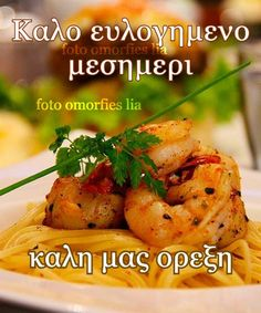 Good Night, Good Morning, Baked Potato, Greek, Mom, Baking, Ethnic Recipes, Pictures, Nighty Night