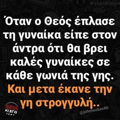 My Children Quotes, Quotes For Kids, Funny Greek Quotes, Funny Quotes, Greek Beauty, Marriage, Lol, Humor, Funny Phrases