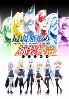 Watch Saijaku Muhai no Bahamut English Subbed Online English Subbed full episodes for Free. Streaming Saijaku Muhai no Bahamut English Subbed Anime series in HD quality. Chica Anime Manga, All Anime, Me Me Me Anime, Anime Art, Cartoon Online, Online Anime, Akatsuki, Saijaku Muhai No Bahamut, Witch Craft Works
