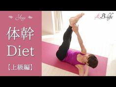 即効お腹やせ! 30秒体幹トレーニングで脂肪燃焼MAX【上級編】 - YouTube