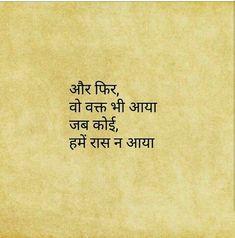 आया नहीं आगया हैं।🍻🚬 Ye tho manki andar k Baathy. Poem Quotes, Sad Quotes, Words Quotes, Best Quotes, Life Quotes, Qoutes, Poems, Poetry Hindi, Hindi Words
