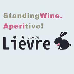 本日16時よりオープン致しますご不便ご迷惑おかけいたしますが宜しくお願い致します . #東中野 #リエーブル #lievre #立ち飲みワインバー #立ち飲みワイン #立ち飲み #ワインバー #ワイン ##赤ワイン #白ワイン #ロゼワイン #ロゼ #グラスワイン