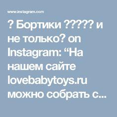 """💛 Бортики 🐰🐻🐼🦄🐷 и не только💛 on Instagram: """"На нашем сайте lovebabytoys.ru можно собрать свой набор из любых  персонажей👌🏻 или выбрать готовый комплект🙌🏻 Сейчас представлены коллекции…"""""""