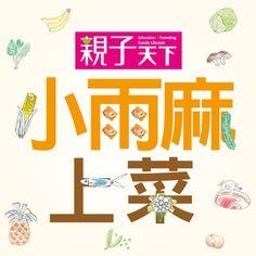 Get your body into shape with this 小雨麻親子健康廚房 - CommonWealth Magazine Group - http://myhealthyapp.com/product/%e5%b0%8f%e9%9b%a8%e9%ba%bb%e8%a6%aa%e5%ad%90%e5%81%a5%e5%ba%b7%e5%bb%9a%e6%88%bf-commonwealth-magazine-group/ #CommonWealth, #Fitness, #Group, #Health, #HealthFitness, #ITunes, #Magazine, #MyHealthyApp, #小雨麻親子健康廚房