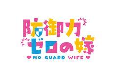 Game Logo Design, Word Design, Type Design, Typography Logo, Typography Design, Lettering, Japan Logo, Japan Design, Band Logos