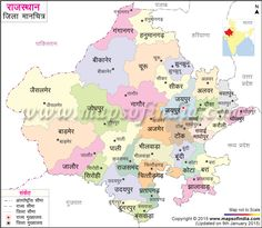 Get District Map of Rajasthan in Hindi. Map showing Cities with International Boundary, State Boundary, District Boundaries and State Capital in Hindi Language. World Geography Map, Geography Lessons, India World Map, India Map, Gernal Knowledge, General Knowledge Facts, Knowledge Quotes, Full World Map, Hindi Language Learning