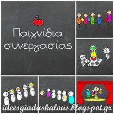 Ιδεες για δασκαλους: Παιχνίδια συνεργασίας για το σχολείο Social Skills For Kids, Teaching Plan, 1st Day Of School, Yoga For Kids, School Projects, Art Projects, Teacher Hacks, Diy Crafts For Kids, Preschool Activities