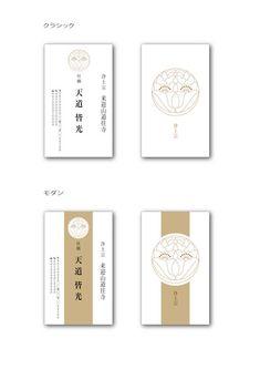 「お寺の名刺、封筒デザイン」へのt-mixさんの提案(No.1)