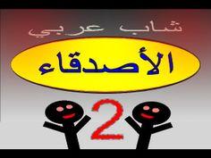 شاب عربي ,الحلقه الثانيه ,الأصدقاء