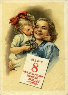 8 Марта. Художник Л. Муляр, 1966 г.