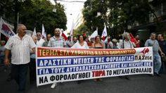 Κινητοποιήσεις στις 14 Μάρτη - Μέρα Δράσης ενάντια στη φοροληστεία | 902.gr