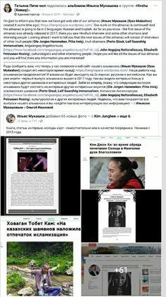 #hivshu #hissuk #hissupaluk #inuit #eskimo #inughuit #RobertPearyII #almanac #interview #theIntersectionofCivilizations  https://tengrispace.wordpress.com/