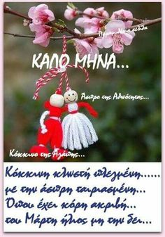 Μάρτης New Month Greetings, Days And Months, Day Wishes, Greek Quotes, Make A Wish, Christmas Ornaments, Holiday Decor, Cards, Google