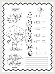 Φύλλα εργασίας αναλυτικοσυνθετικής μεθόδου για την πρώτη δημοτικού (h… Greek Language, Starting School, Grade 1, Early Childhood, Homework, Worksheets, Kindergarten, Therapy, Classroom