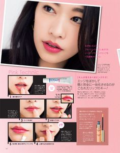 #Domani2016\03_167#そのメイク浮いてない?大人の「ピンク」は30%がちょうどいい! - Woman Insight… Face, How To Make, Movie Posters, Lips, Film Poster, The Face, Faces, Billboard, Film Posters