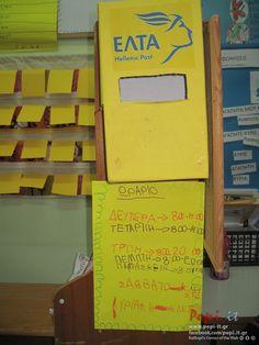 Ταχυδρομείο - Γωνιά -Κέντρο ενδιαφέροντος Learning Centers, Taxi