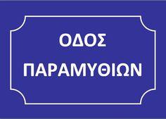 Οδός Παραμυθιών...: Ο λαγός και η χελώνα (δραματοποίηση και πατρόν) Logos, School, Greece, Felting, Bricolage Noel, Greece Country, Logo
