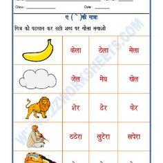 Worksheets of Hindi Matras - Hindi vowels-Hindi-Language Worksheets For Class 1, Handwriting Practice Worksheets, Vowel Worksheets, Hindi Worksheets, 2nd Grade Math Worksheets, Printable Worksheets, Free Printable, Nursery Worksheets, First Grade Reading Comprehension