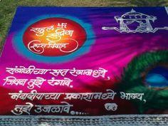 specially Maharastrian #traditional #Rangoli #rka  #rashtrikalaakadami  #indianrangoli