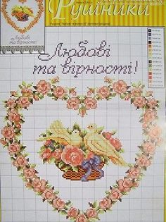 Cross stitch Pattern Ukrainian Embroidery Wedding Towel Rusnyk Napkin Pillow 4 r