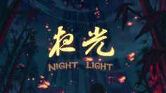 Night Light : 2012 - Directed by Qing Han. This feels a lot 'bigger' than just a 1 min long student film; the animation is beautiful and the story is very well executed. Inspired from a Chinese legend about a boy and his magic brush that can bring anything to life, there is a Miyazaki vibe to this short that I really enjoy.