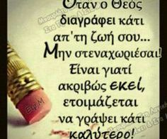 Favorite Quotes, Best Quotes, Love Quotes, Positive Quotes, Motivational Quotes, Inspirational Quotes, Learn Greek, Unspoken Words, Unique Quotes