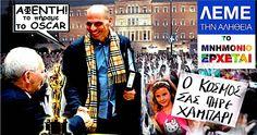 ΚΛΙΚ ΕΔΩ: http://elldiktyo.blogspot.com/2015/02/syriza-prodosia.html [ΘΕΜΑΤΑ 19-2-2015] «ΠΑΡΑΤΑΣΗ ΜΝΗΜΟΝΙΟΥ» = ΞΕΠΟΥΛΗΜΑ-ΠΡΟΔΟΣΙΑ και ΚΟΡΟΪΔΙΑ από το SYRIZA - Συνέντευξη-όνειδος Τσίπρα στο Stern: ΝΑΙ ΣΕ ΟΛΕΣ τις απαιτήσεις των δανειστών!  ..>>>>>