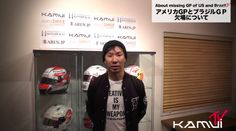 Kamui Kobayashi Comments On Missing The Races In The USA And Brazil (VIDEO)
