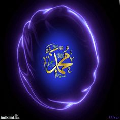 2zxDa-5jmkG-1.gif (400×400) Islamic Qoutes, Islamic Images, Islamic Pictures, Allah Calligraphy, Islamic Art Calligraphy, Allah Islam, Islam Quran, German Christmas Pyramid, Juma Mubarak