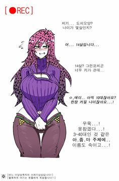 Anime Henti, Jojo Anime, Anime Furry, Female Characters, Anime Characters, Jojo Stands, Ichigo Y Rukia, Gender Bender Anime, Jojo Memes
