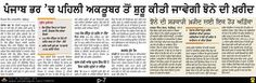 Paddy procurement to begin in Punjab from tomo and govt has made all arrangements for the same #AkaliDalinNews