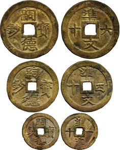 Coins Vietnam Tu Duc 1848 83 Br 10