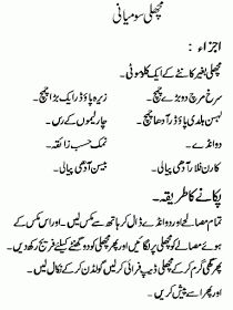 Coking Philospher: Fish ( Machali ) Somiani Recipe In Urdu