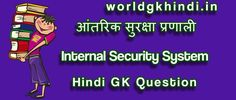 आंतरिक सुरक्षा प्रणाली  Internal Security System GK Question - http://www.worldgkhindi.in/?p=1662