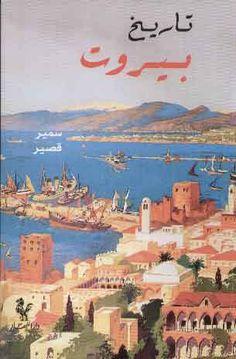 Antoineonline.com : تاريخ بيروت #Books #Beirut $18.00