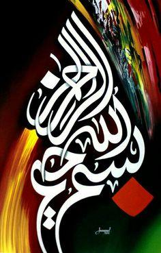 Calligraphy Drawing, Arabic Calligraphy Art, Arabic Art, Arabesque, Motifs Islamiques, Islamic Wallpaper, Allah Wallpaper, Islamic Paintings, Islamic Wall Art