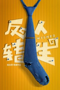 Wished (2017) Full Movie Streaming HD