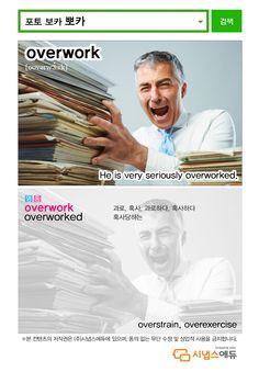 [사진으로 기억하는 포토보카 뽀카] Overwork : 과로 혹사 과로하다 혹사하다 http://is.gd/XxjhDv #토익 #TOELC #뽀카 #영단어 #VOCA #VOCABULARY http://goo.gl/GIyl4G