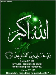you are not GOD (i am saying this to all of GOD'S creation) i am not GOD,i bear witness that there is no GOD but ALLAH and i bear witness that muhammed is the messenger of ALLAH. Islam Religion, Islam Muslim, Quran Quotes, Islamic Quotes, Gift Animation, Meaningful Names, Allah Calligraphy, Allah Names, Noble Quran
