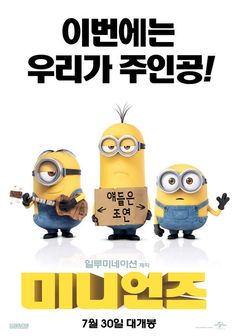 #aA7R Watch Free Minions Movie HD full online
