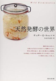 天然発酵の世界 サンダー・E. キャッツ (著)